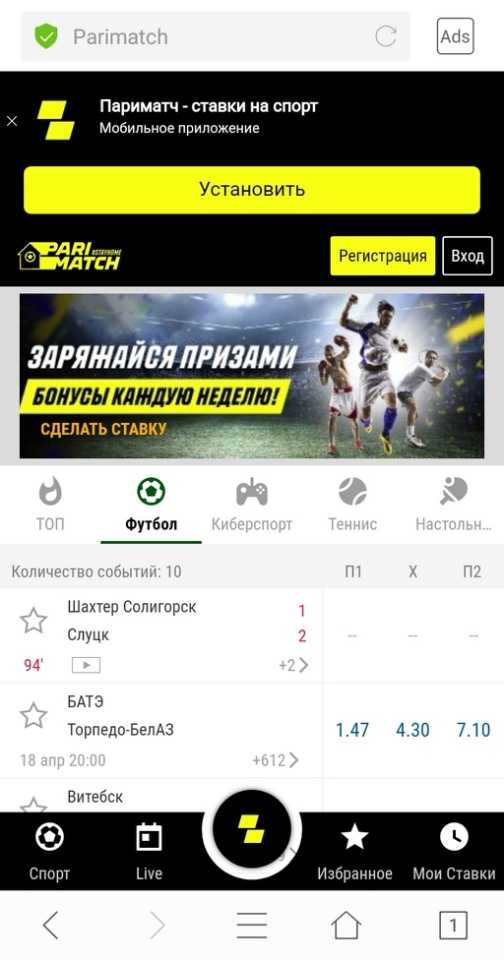 Установить приложение Parimatch на Android