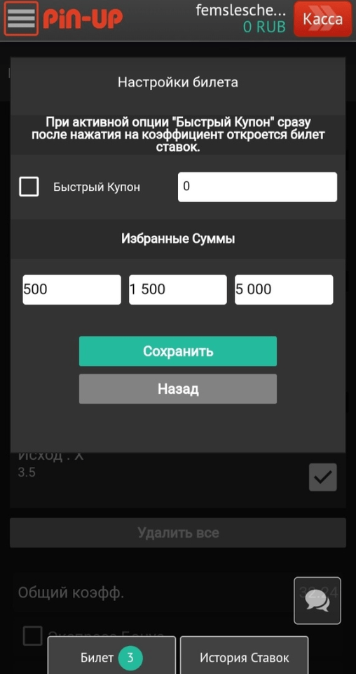 Быстрый купон Pin-Up.Bet на Android