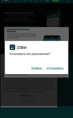 Установка приложения 22Bet Android